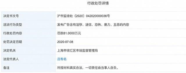 杜蕾斯因内涵广告被罚81万3.jpg