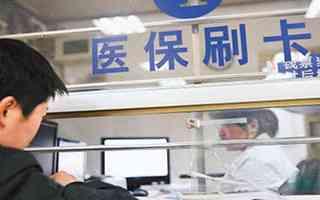 2021河南省城乡居民医保缴费标准是什么?哪些人员可以参保?