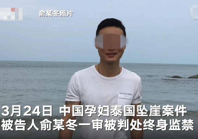 中国孕妇泰国坠崖案一审宣判1.jpg