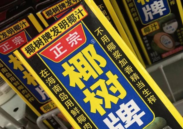 椰树国宴饮料相关商标申请被驳回1.jpg