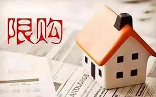 湖北武汉将凭房票买房,2021年全国各省市的限购政策是什么?