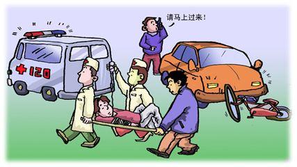 重大交通事故