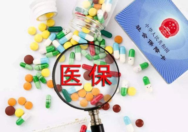 【医保卡如何使用】2020年医保卡报销流程-法律知识-好律师网