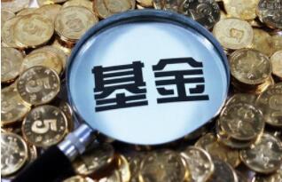 买基金如何选择基金公司-怎样选择好的基金-法律知识-好律师网