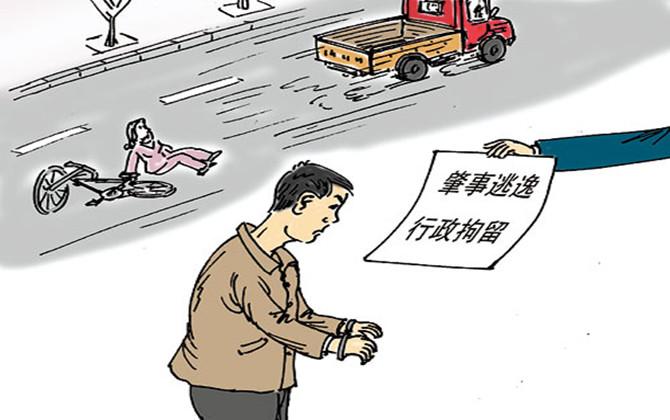 交通事故逃逸
