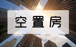 北京租房补贴政策2020